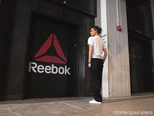Виктория Бекхэм выпустит коллекцию спортивной одежды вместе с Reebok