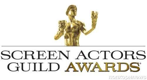 Гильдия актеров США объявила номинантов за 2014 год