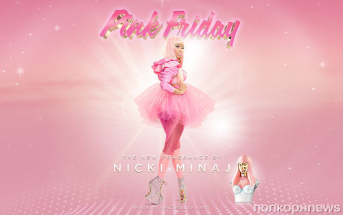 Рекламный ролик аромата Pink Friday от Ники Минаж