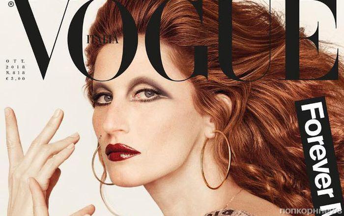 Абсолютно неузнаваемая Жизель Бундхен украсила обложку Vogue