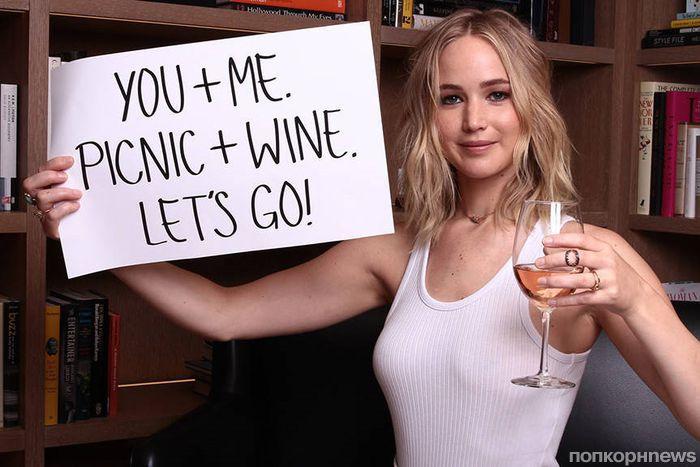 Дженнифер Лоуренс пригласила всех желающих с ней выпить (видео)