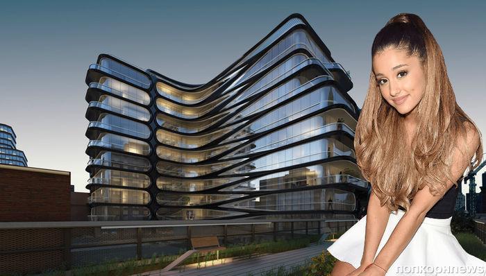 Фото: Ариана Гранде купила апартаменты в Нью-Йорке за 16 млн долларов