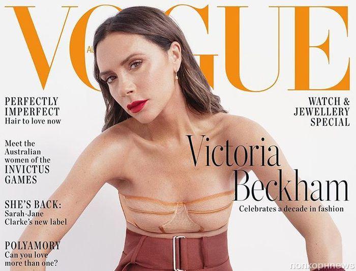 Виктория Бекхэм отпраздновала 10-летие своего модного бренда обложкой Vogue