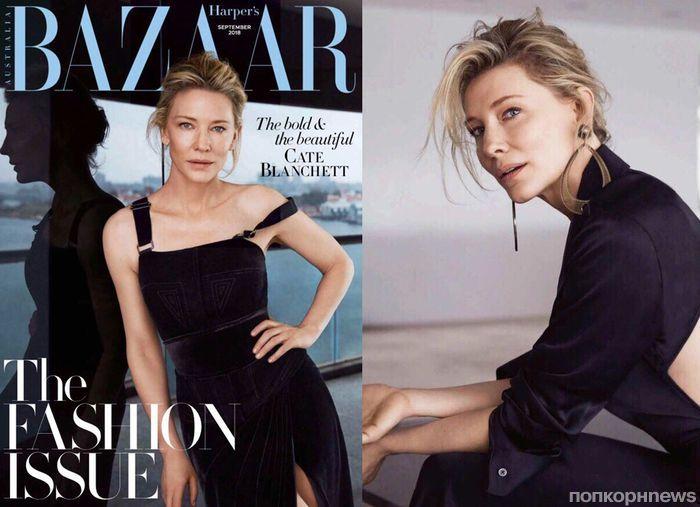 Кейт Бланшетт украсила обложку сентябрьского Harper's Bazaar
