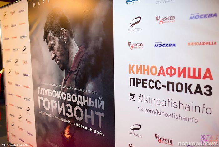 В Санкт-Петербурге прошел пресс-показ фильма «Глубоководный горизонт»