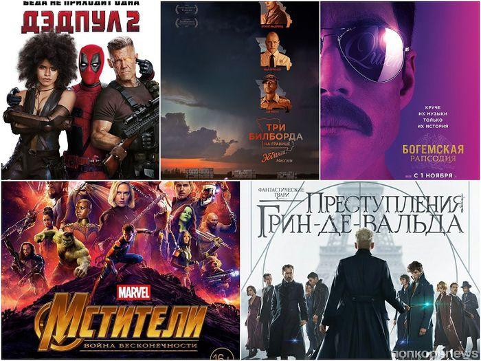 Итоги 2018 по версии ПОПКОРНNews: лучший фильм года