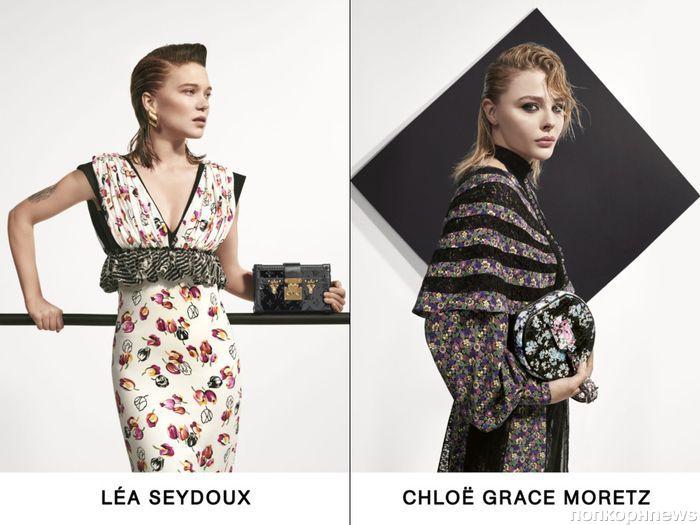 От Софи Тернер до Алисии Викандер: Louis Vuitton собрал десяток звезд в новом лукбуке