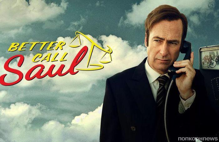 «Лучше звоните Солу» не вернется в эфир раньше 2020 года