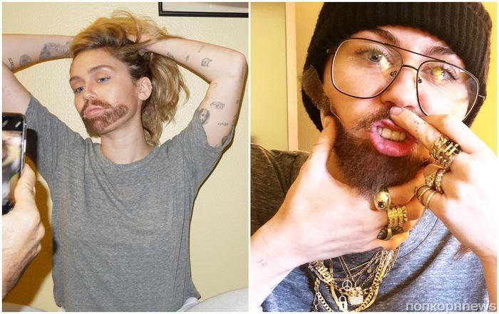 Майли Сайрус примерила бороду для съемок в дрэг-шоу Ру Пола