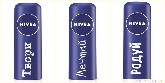 Читай по губам: открой новый дизайн бальзамов NIVEA с вдохновляющими посланиями!