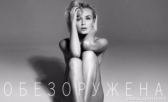 Полина Гагарина снялась обнаженной