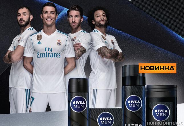 Футбольный клуб «Реал Мадрид» и  NIVEA MEN  представляют новую линейку средств для мужчин ULTRA