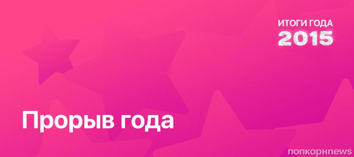 Итоги года 2015 по версии ПОПКОРНNews: Прорыв года