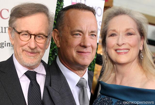 Том Хэнкс и Мерил Стрип снимутся в политической драме Стивена Спилберга