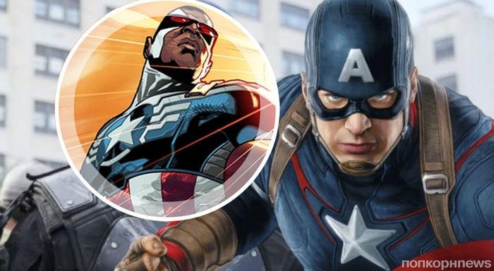 Слухи: новым Капитаном Америкой может стать афроамериканец или женщина