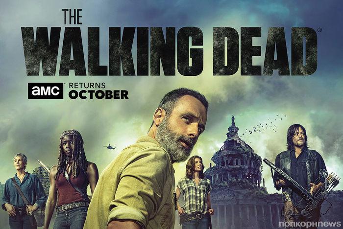 Создатели «Ходячих мертвецов» показали первые фото 9 сезона
