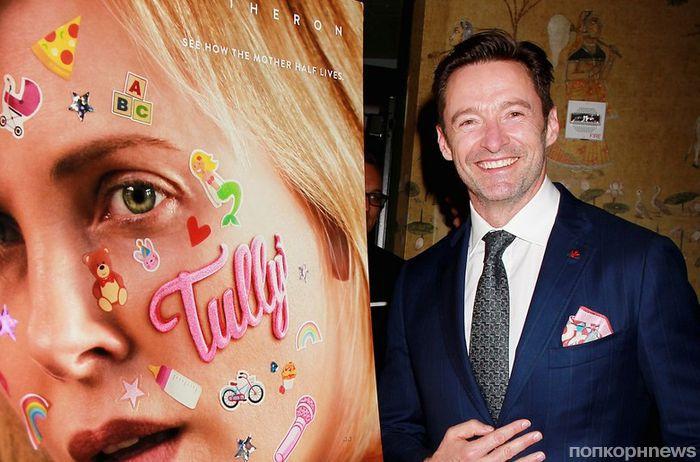 Хью Джекман поддержал Шарлиз Терон на премьере «Талли»