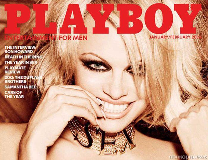 Памела Андерсон: «Playboy спас мне жизнь!»