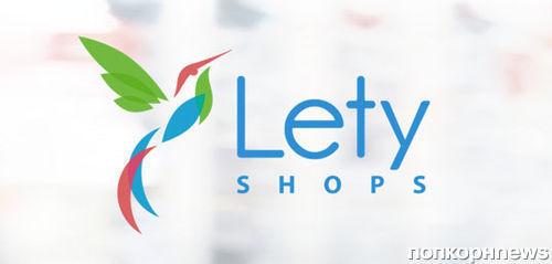 Экономь на покупках вместе с LetyShops!