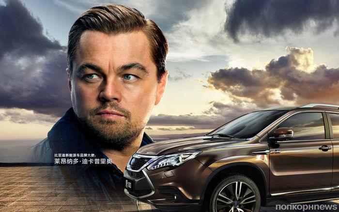 Леонардо ДиКаприо снялся в рекламе китайских автомобилей