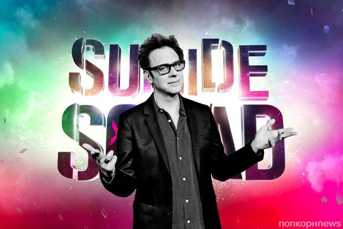 Уволенному из Marvel Джеймсу Ганну предложили пост режиссера «Отряда самоубийц 2»