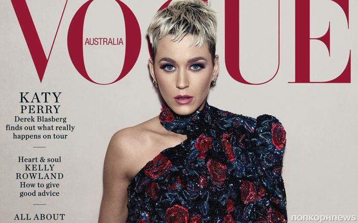 Кэти Перри украсила обложку Vogue (август 2018)