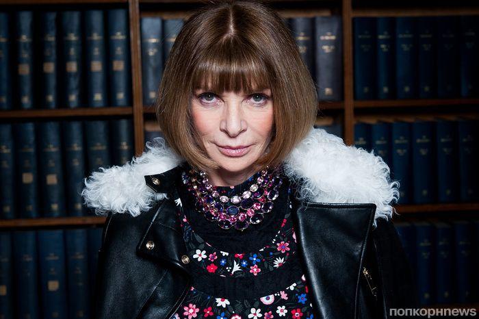 Конец эпохи: Анна Винтур собирается покинуть пост главного редактора Vogue