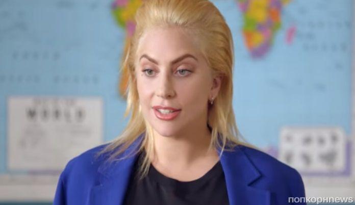 Леди Гага примерила роль учительницы для новой социальной кампании