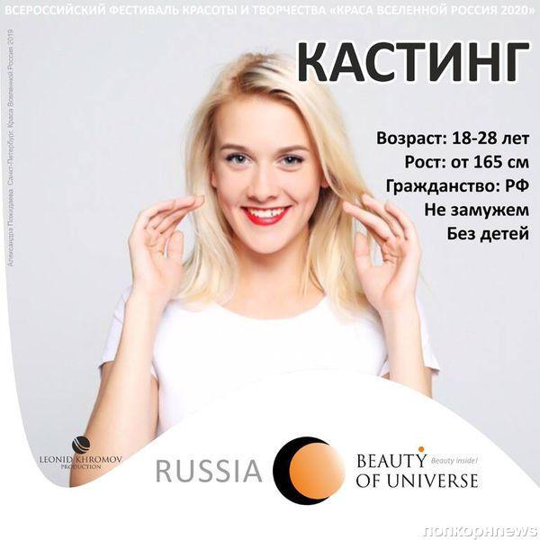 Стартовал кастинг фестиваля красоты и творчества «Краса Вселенной Россия 2020»
