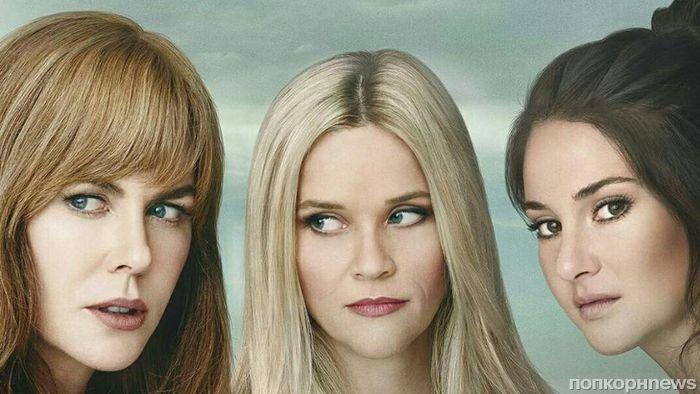 У сериала «Большая маленькая ложь» не будет 3 сезона