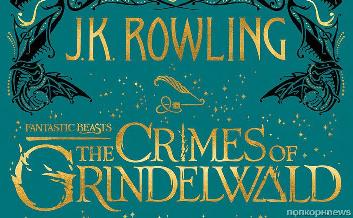 Джоан Роулинг выпустит сценарий к «Фантастическим тварям: Преступления Грин-Де-Вальда» в виде книги