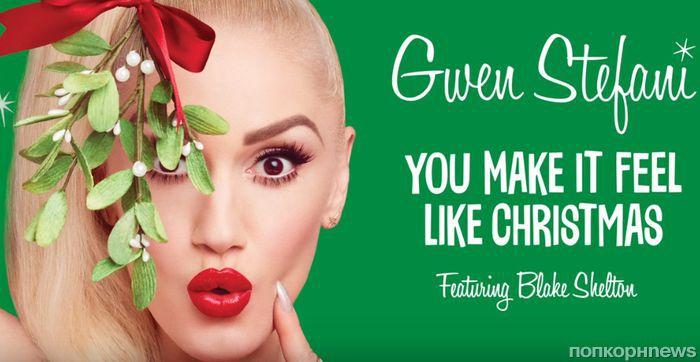 Гвен Стефани выпустила совместный рождественский сингл с бойфрендом Блейком Шелтоном