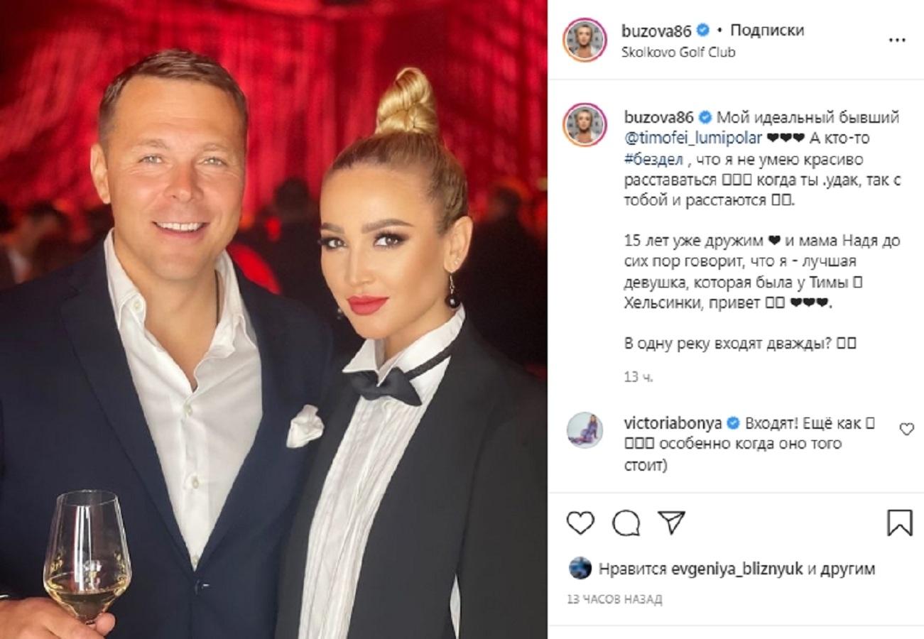 «Попал парниша»: Ольга Бузова вернулась к бывшему