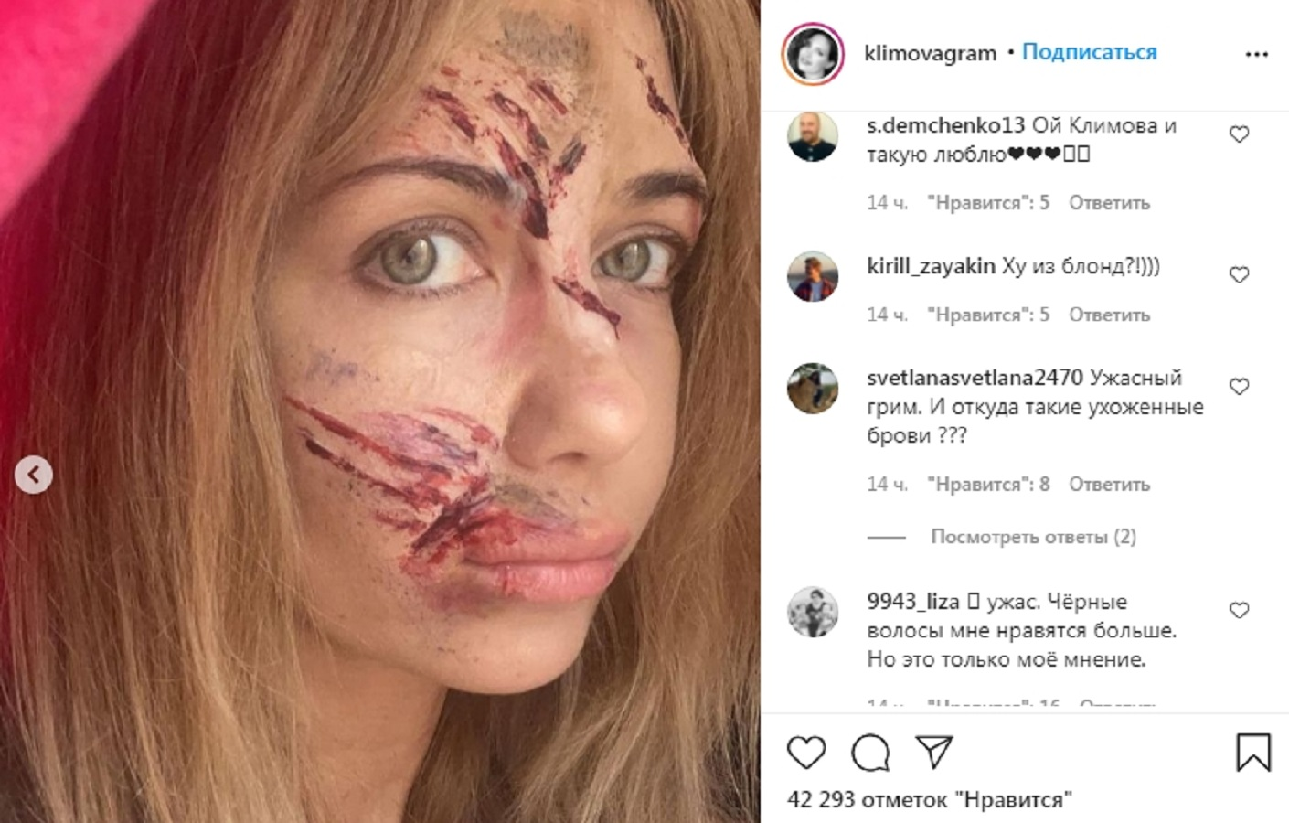 Климова напугала подписчиков новым образом