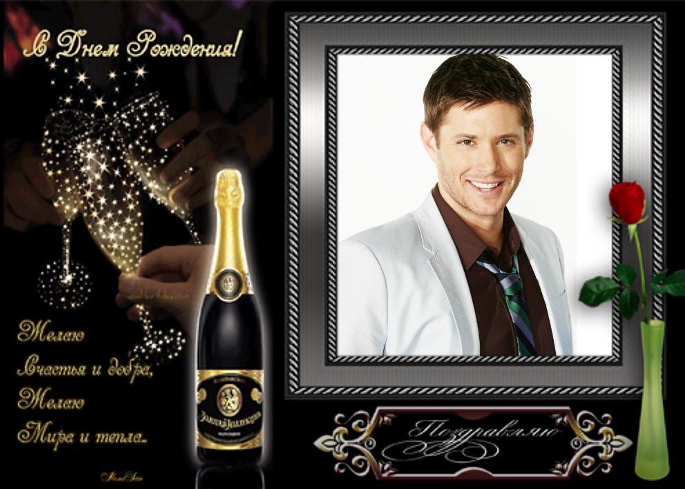 Открытку, открытка с днем рождения мужские фотошопа